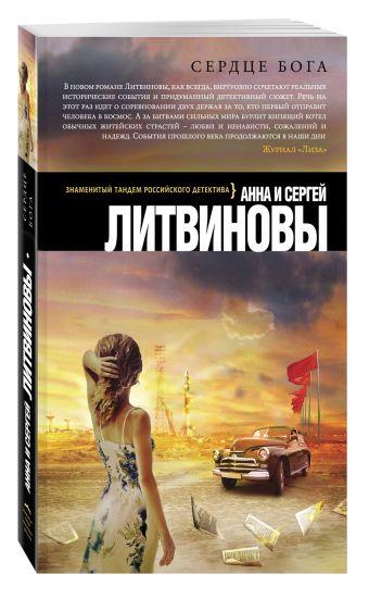 Сердце бога Литвинова А.В., Литвинов С.В.