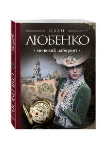 Любенко И.И. - Киевский лабиринт обложка книги