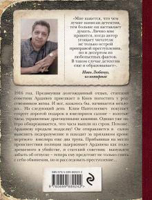 Обложка сзади Киевский лабиринт Иван Любенко