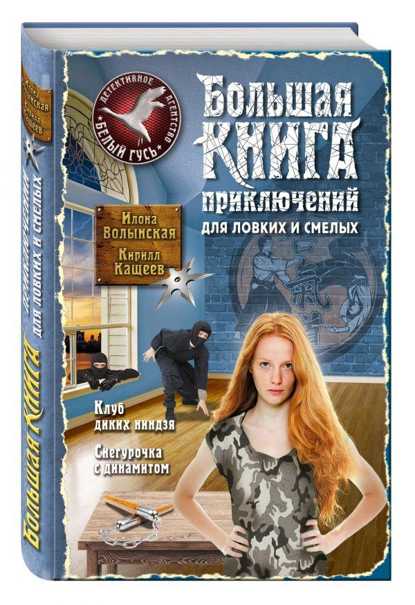 Большая книга приключений для ловких и смелых Волынская И., Кащеев К.