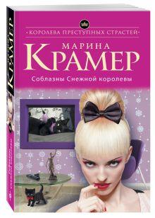 Крамер М. - Соблазны Снежной королевы обложка книги