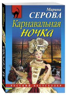 Серова М.С. - Карнавальная ночка обложка книги