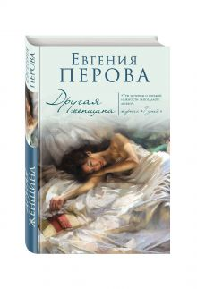 Перова Е.Г. - Другая женщина обложка книги