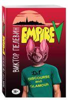 Пелевин В.О. - Empire V' обложка книги