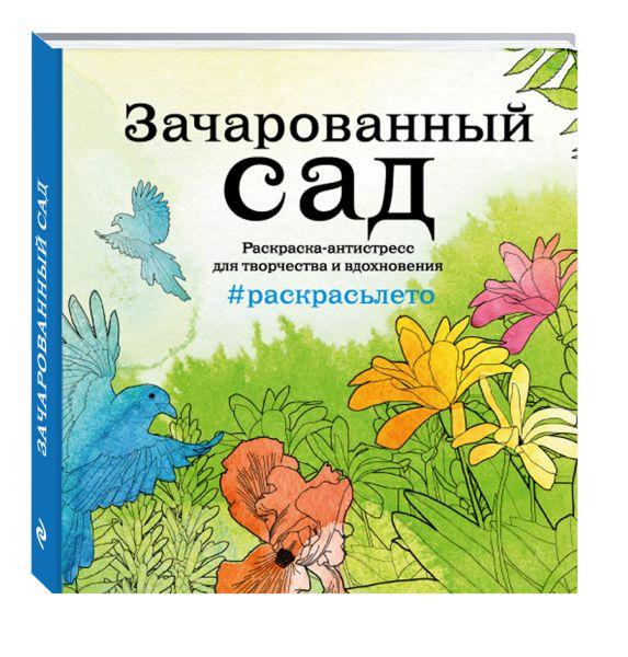Зачарованный сад. Летняя серия. Раскраска-антистресс для творчества и вдохновения