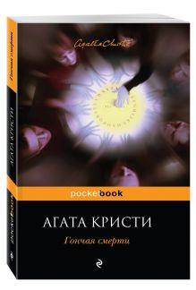 Кристи А. - Гончая смерти обложка книги