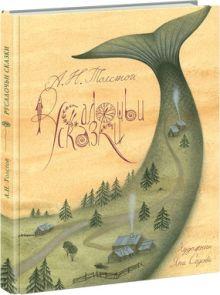 Толстой А.Н. - Русалочьи сказки обложка книги