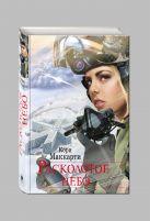 Маккарти К. - Расколотое небо' обложка книги