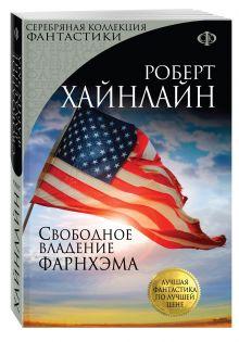 Хайнлайн Р. - Свободное владение Фарнхэма обложка книги