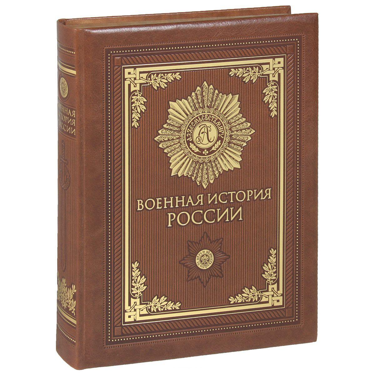 Военная история России (книга+футляр) от book24.ru