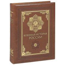 - Военная история России (книга+футляр) обложка книги