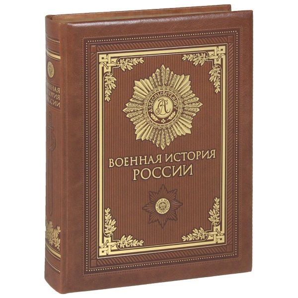 Военная история России (книга+футляр)