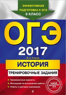 Клоков В.А. - ОГЭ-2017. История: тренировочные задания обложка книги