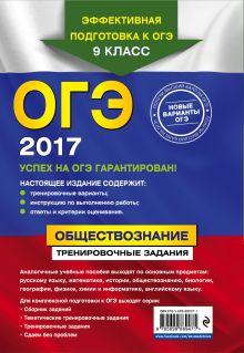 Обложка сзади ОГЭ-2017. Обществознание: тренировочные задания О. В. Кишенкова