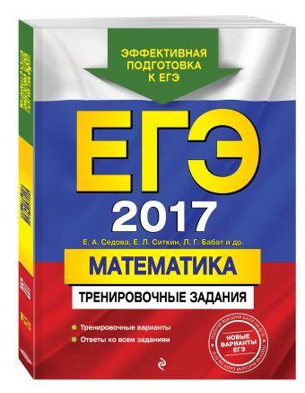 ЕГЭ-2017. Математика. Тренировочные задания Седова Е.А., Ситкин Е.Л., Бабат Л.Г.