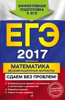 Мирошин В.В. - ЕГЭ-2017. Математика. Экзаменационные варианты. Сдаем без проблем! обложка книги