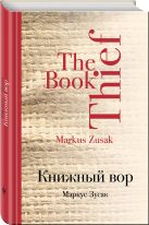 Зусак М. - Книжный вор' обложка книги