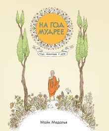 Медалья М. - На год мудрее. Одна медитация в день обложка книги