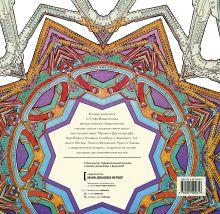 Макдональд С. - Удивительные строения. Раскраска c самыми красивыми зданиями, реальными и выдуманными обложка книги