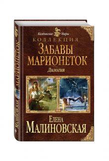 Малиновская Е.М. - Забавы марионеток обложка книги