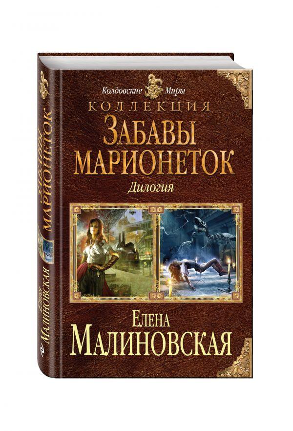 Забавы марионеток Малиновская Е.М.