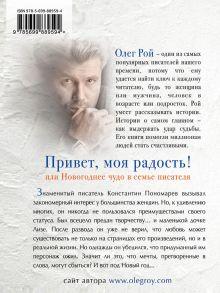 Обложка сзади Привет, моя радость! Олег Рой