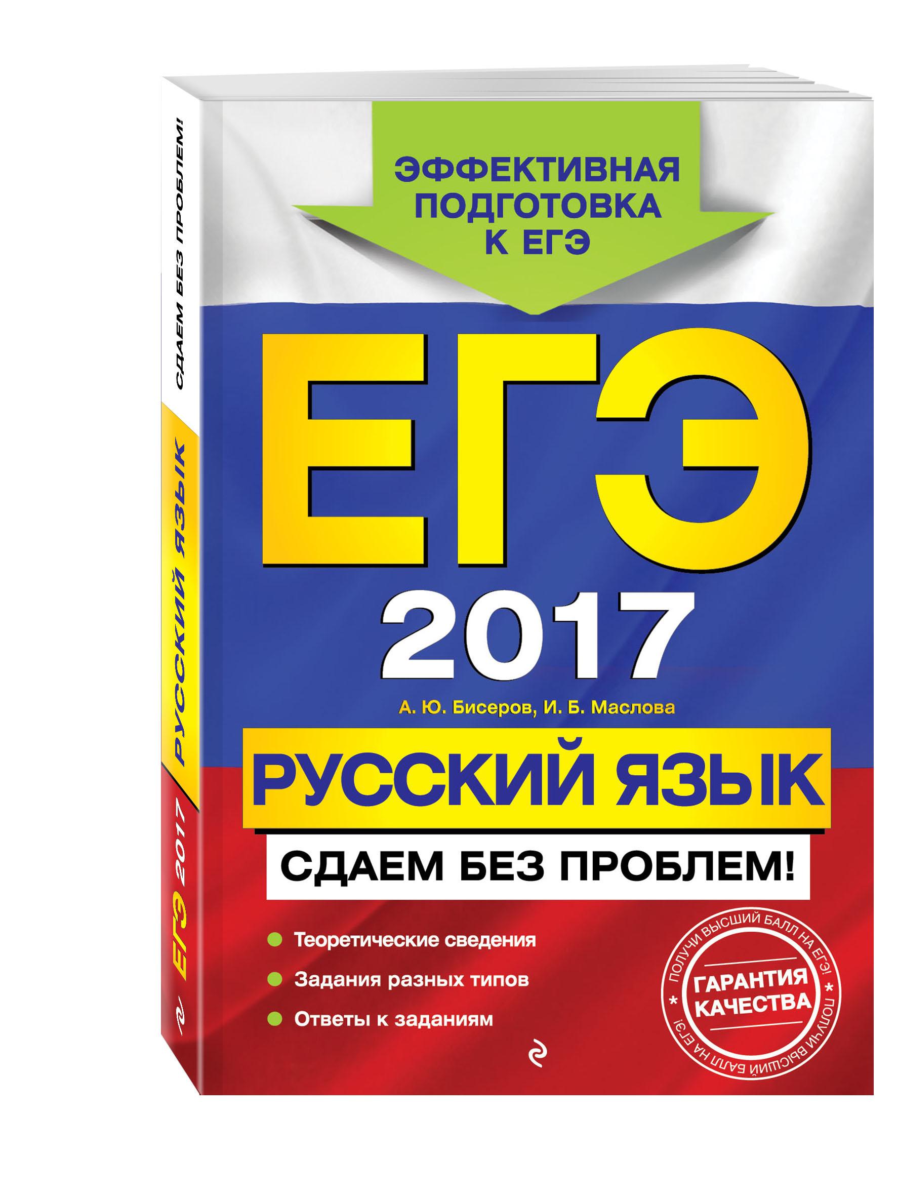 Бисеров А.Ю., Маслова И.Б. ЕГЭ-2017. Русский язык. Сдаем без проблем!