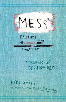 Творческий беспорядок (Mess). Блокнот с нестандартными заданиями (оф.1) - (англ. обложка)