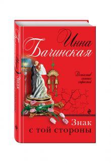 Бачинская И.Ю. - Знак с той стороны обложка книги