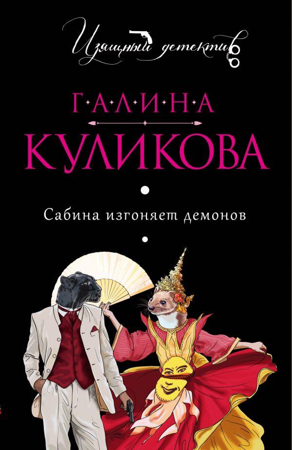 Сабина изгоняет демонов Куликова Г.М.