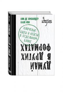 де Брабандер Л., Ини А. - Думай в других форматах обложка книги