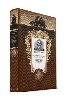 По Уссурийскому краю. Дерсу Узала. Книга в коллекционном кожаном переплете ручной работы с золоченым обрезом и с портретом автора