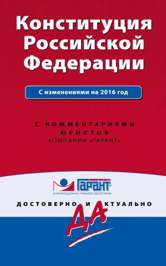 Конституция Российской Федерации с изм. на 2016 г. С комментариями юристов