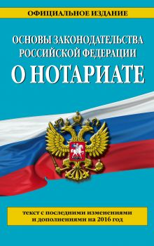 - Основы законодательства Российской Федерации о нотариате: текст с посл. изм. и доп. на 2016 г. обложка книги