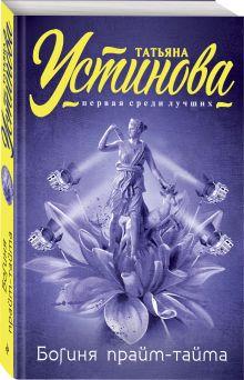 Устинова Т.В. - Богиня прайм-тайма обложка книги