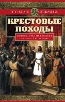 Эсбридж Т. - Крестовые походы обложка книги