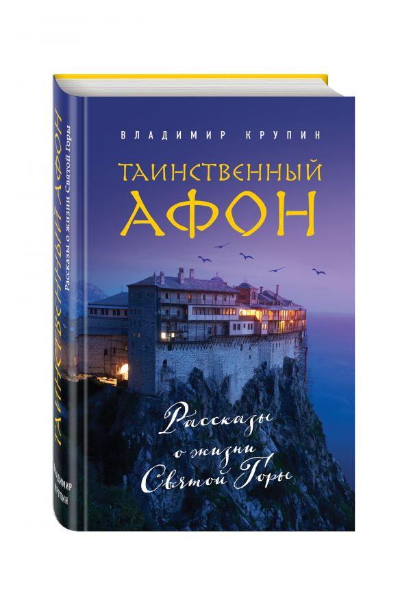 Таинственный Афон Крупин В.Н.
