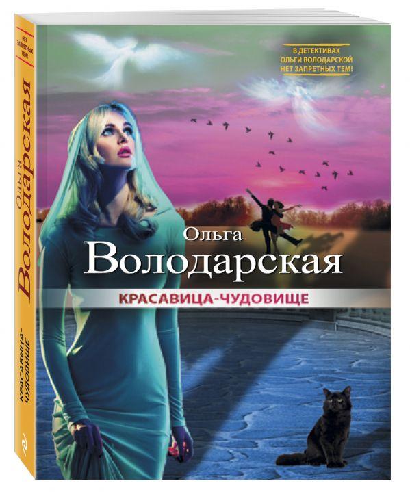 Красавица-чудовище Володарская О.