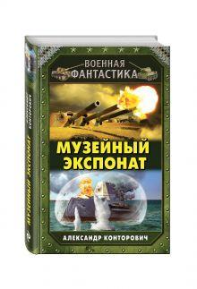 Конторович А.С. - Музейный экспонат обложка книги