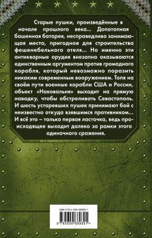 Обложка сзади Музейный экспонат Александр Конторович