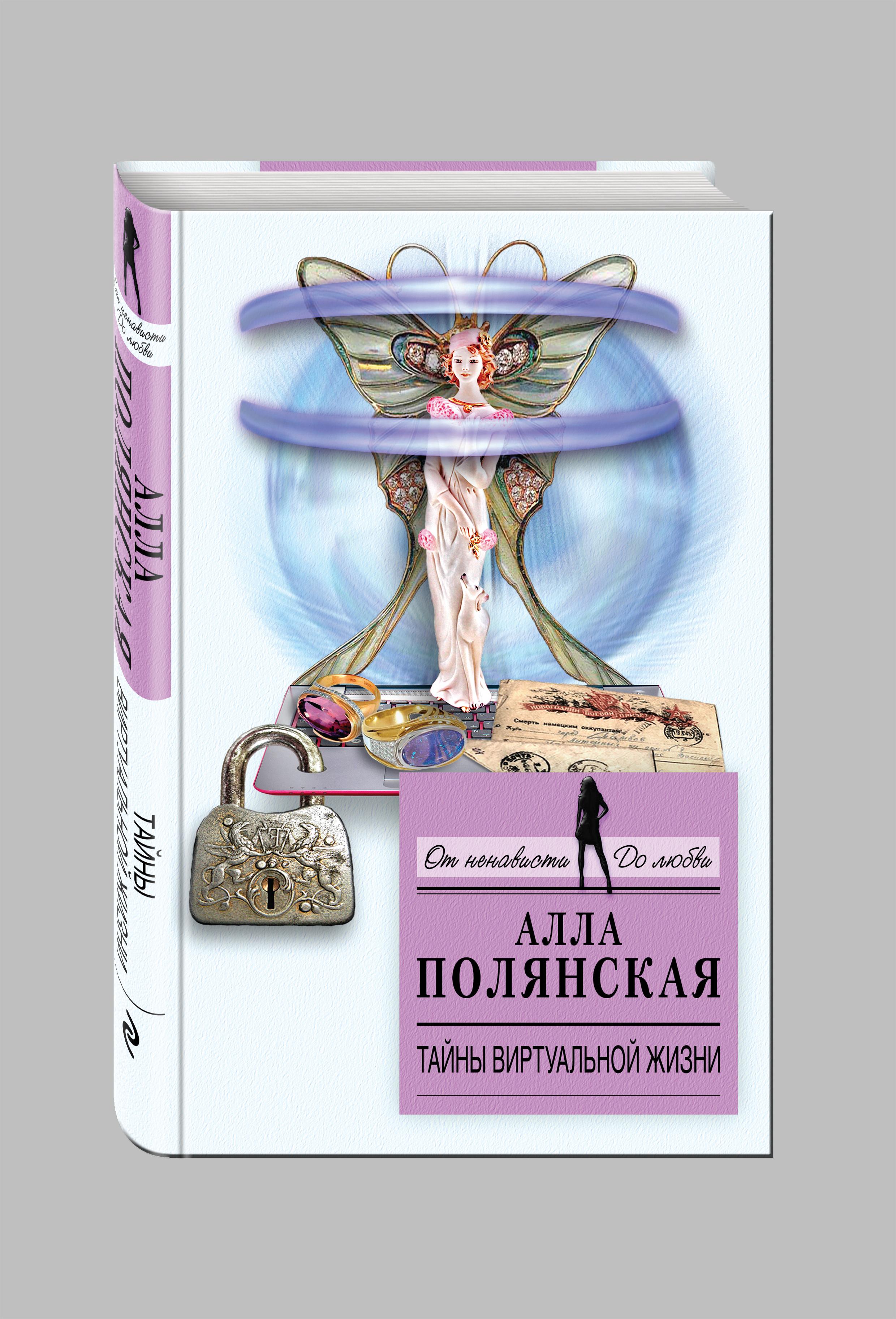 Полянская А. Тайны виртуальной жизни