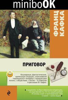 Обложка Приговор Франц Кафка
