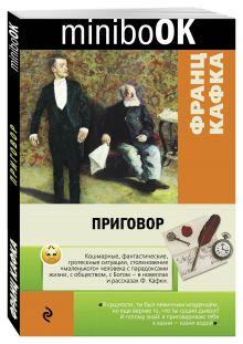 Кафка Ф. - Приговор обложка книги