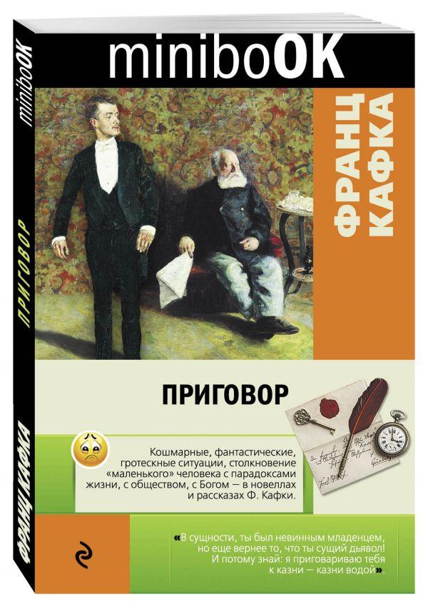 Приговор Кафка Ф.