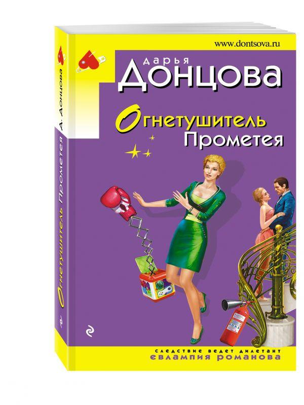 Огнетушитель Прометея Донцова Д.А.