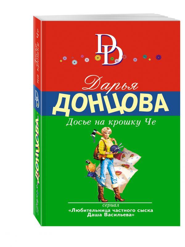 Досье на крошку Че Донцова Д.А.