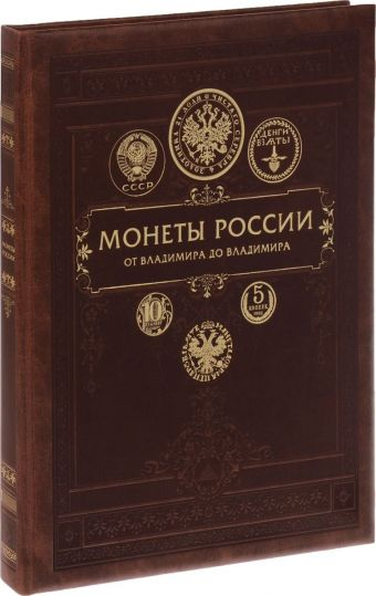 Монеты России: от Владимира до Владимира (книга+футляр) Ларин-Подольский И.А.