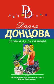 Обложка Улыбка 45-го калибра Дарья Донцова