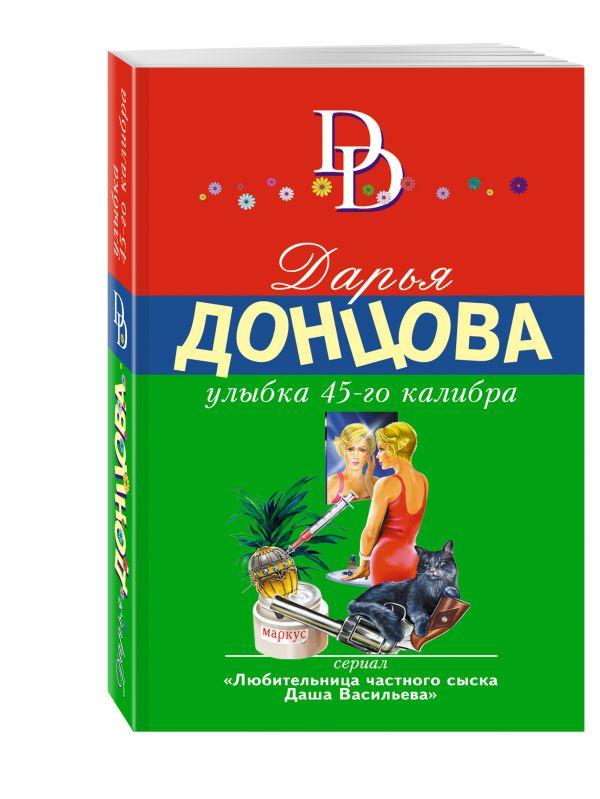 Улыбка 45-го калибра Донцова Д.А.