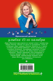Обложка сзади Улыбка 45-го калибра Дарья Донцова